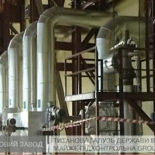 2. В Армянске появится безотходный клон «Крымского Титана»